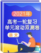 2021年高考語文一輪復習單元滾動雙測卷