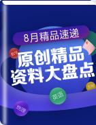 8月精品速递学科网原创精品好资源!