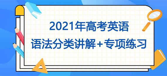 2021年高考英语语法分类讲解+专项练习
