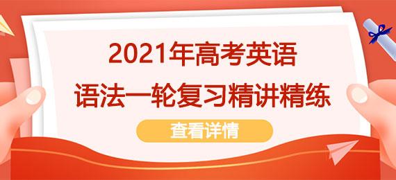 2021年高考英语语法一轮复习精讲精练