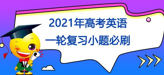 2021年高考英语一轮复习小题必刷(人教版)