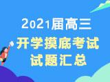 全国各地2021届高三上学期入学(开学)摸底考试试题