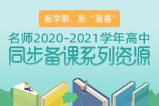 """【新学期,新""""装备""""】名师2020-2021学年高中同步备课资源"""