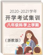 2020-2021学年八年级科学上学期开学考试集训(浙教版)