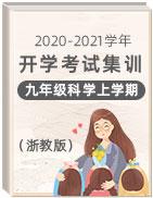 2020-2021学年九年级科学上学期开学考试集训(浙教版)