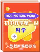 2020-2021学年上学期初中科学开学第一课