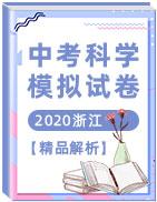 2020浙江各市中考科学模拟试卷【精品解析】