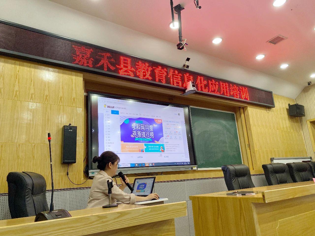 """嘉禾县教育局携手学科网共同解决教育信息化应用""""最后一公里""""难题"""