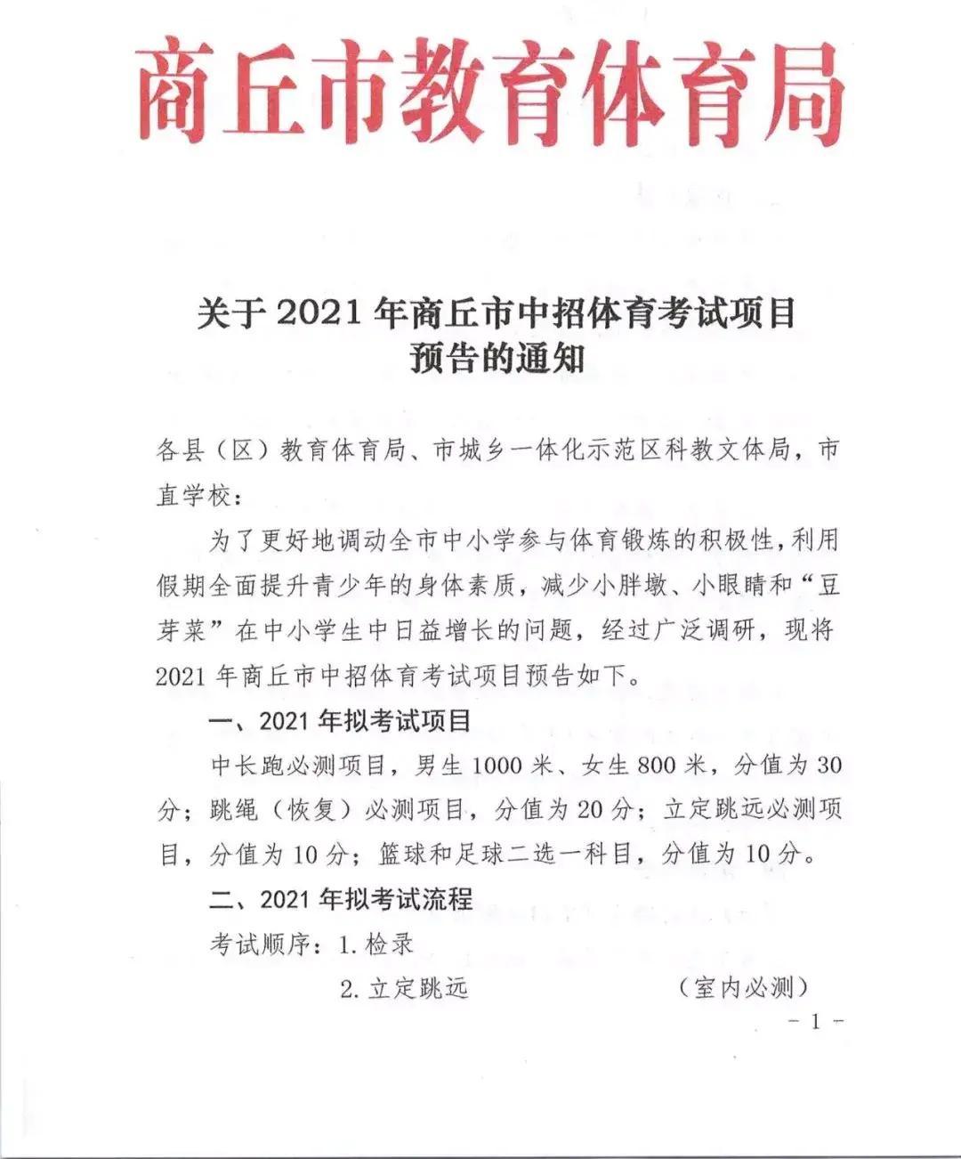 河南省商丘市教育体育局公布2021年中考体育项目