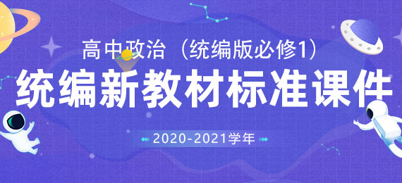 2020-2021学年统编新教材高中政治标准课件(统编版必修1)