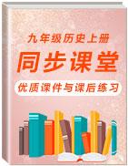 2020-2021學年九年級歷史上冊同步課堂優質課件與課后練習(部編版)