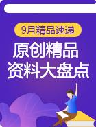9月精品速遞學科網原創精品好資源!