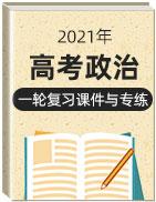 2021年高考政治一輪復習課件與專練