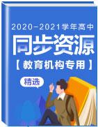【教育機構專用】2020年秋高中同步精選資源