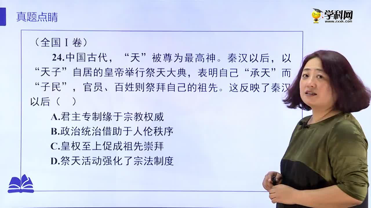 课程介绍: 本节课为高考高分解密第二讲,首先简要介绍了下近年的高考中关于政治史的考题分布,然后就政治史的相关具体真题进行了详细讲解,不仅让学生可以获知这些题的相关知识,更教给学生解题的思路、答题的规范和技巧,让学生可以举一反三。 讲师介绍: 曹卫东,北京市特级教师,北京市朝阳区教研中心历史教研员。 朝阳区教育系统学科带头人;北京市历史学科骨干教师。