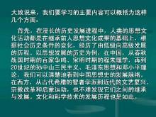 """[高二历史必修三]赵国军 第1讲 """"百家争鸣""""和儒家思想的形成 [高二历史必修三]赵国军 第1讲 """"百家争鸣""""和儒家思想的形成 [高二历史必修三]赵国军 第1讲 """"百家争鸣""""和儒家思想的形成 [来自e网通客户端]"""