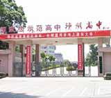 四川省泸州市泸州高級中學
