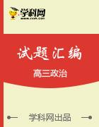 上海市各区2017届高三上学期期末考试政治试卷