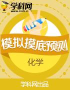 上海市各区2017届高三一模(期末)化学试题汇总