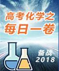 备战2018高考化学之每日一卷