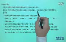 高二化学选修4 《化学反应与能量》 化学反应与能量的变化 热化学方程式-微课堂