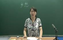 人教版 九年级语文下册 第一单元 第1课:乡愁-名师示范课