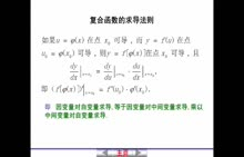 人教版 高二数学选修1-1 第三章 第2节:复合函数的导数-微课堂