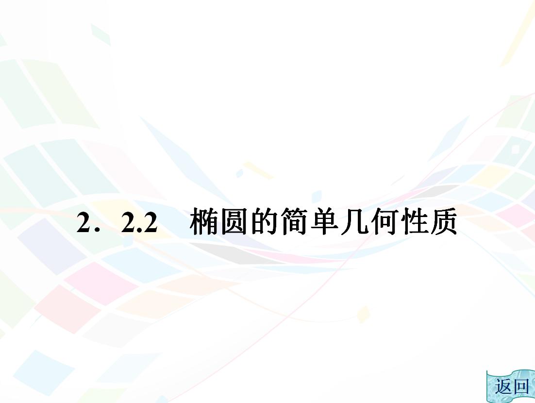 苏教版 高二数学选修1-1 第二章 2.2.2 第一课时 椭圆的简单几何性质-微课堂视频+课件 (2份打包)