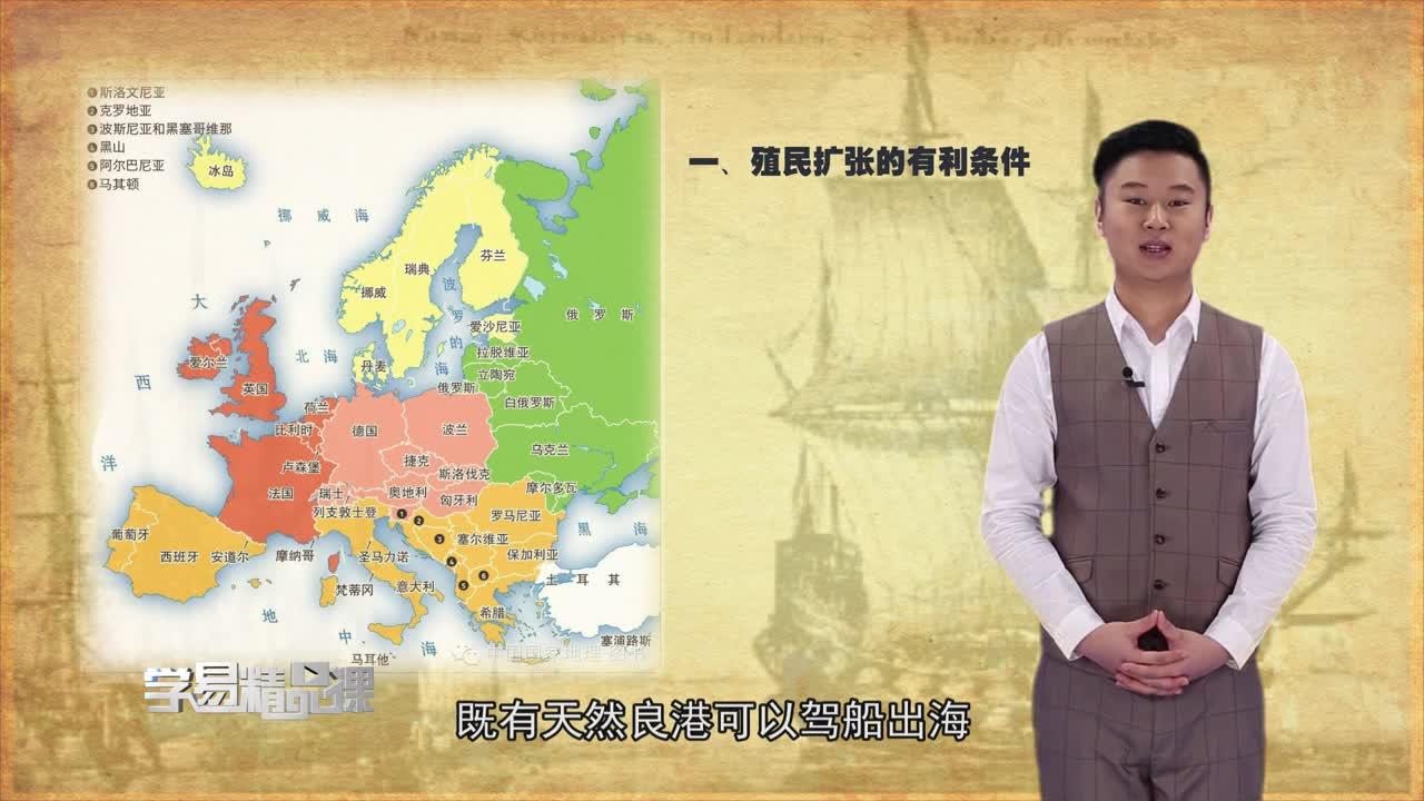 """专题介绍: 继葡萄牙和西班牙之后,荷兰、英国和法国等欧洲国家也纷纷踏上殖民扩张的道路。荷兰濒临大西洋,地理位置优越,工商业发达;1581年赢得了国家独立;荷兰人从事海上航运,商船数量众多,被称为""""海上马车夫"""";同时他们也积极参与殖民争夺,在非洲、亚洲和美洲等地建立殖民地。到17世纪,荷兰成为世界商业殖民帝国。随后,荷兰和英国之间进行了三次战争,结果荷兰战败,失去了海上霸权。 课程设计: 沙品金,某重点中学高级教师,高中历史骨干教师、学科带头人,一直担任教研组长、教科研中心教研员,长期与知名教辅网站保持合作关系。 执教二十余载,秉承传道解惑的传统师德和民主科学的现代教育理念,以传播中华五千年暨世界文明为己任,辛勤耕耘于三尺讲台,多次执教公开课,在讲课比赛、课件制作和市级优秀教学成绩评比中获奖,并发表了《新课程改革下的历史教学》、《多媒体教学在历史课堂中的应用》等多篇论文。曾担任《高中历史新新学案》副主编、《高中课程新学案》编委会核心成员。经过多年的努力与探索,在课堂教学设计、原创试题命制、课件及微课制作、试题解析、脚本编写等方面积累了丰富的经验和素材。 [来自e网通客户端]"""