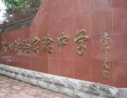 沈阳铁路实验中学