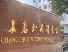 长春外国语学校