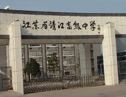 靖江高级中学