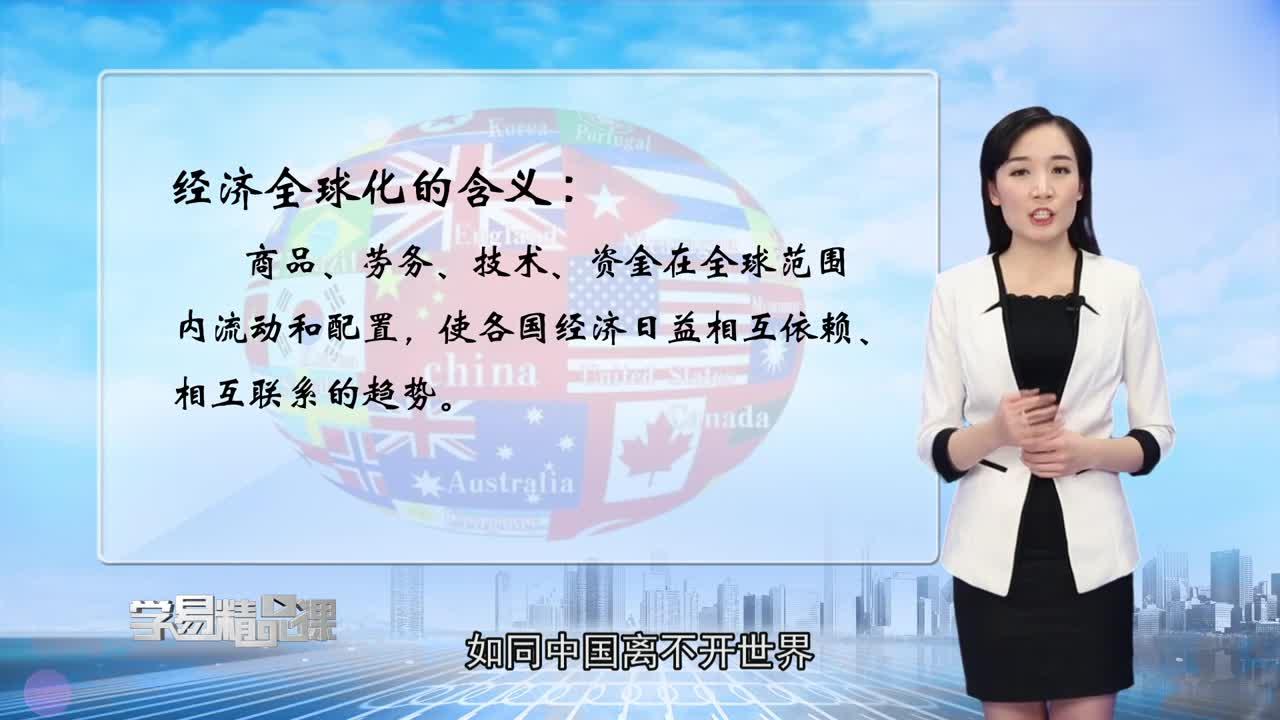 经济生活 经济全球化与对外开放 第一讲 经济全球化