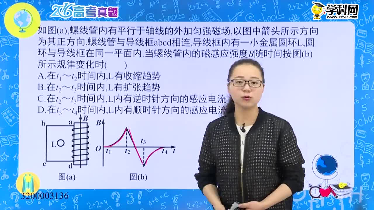 高考物理 电磁感应:2016年全国(上海)-试题视频