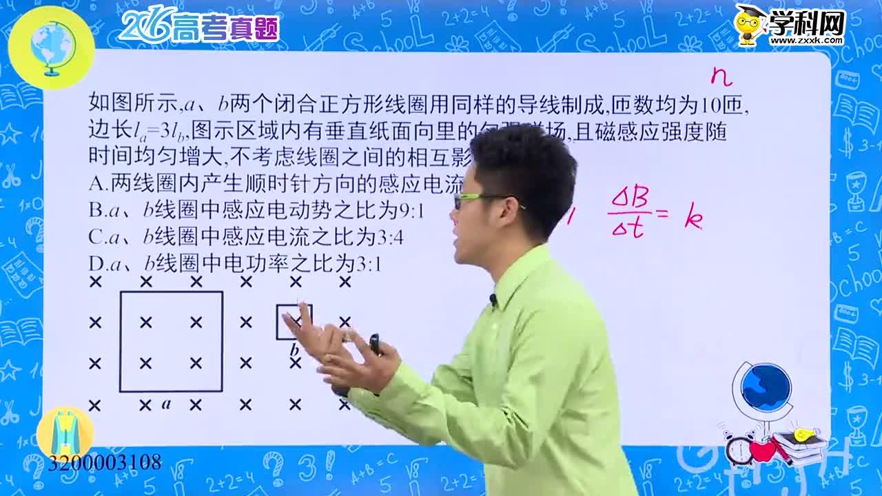 高考物理 电磁感应:2016年全国(浙江)-试题视频
