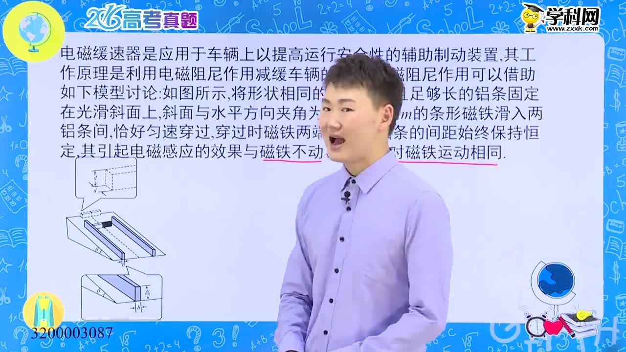 高考物理 电磁感应:2016年全国(天津)-试题视频