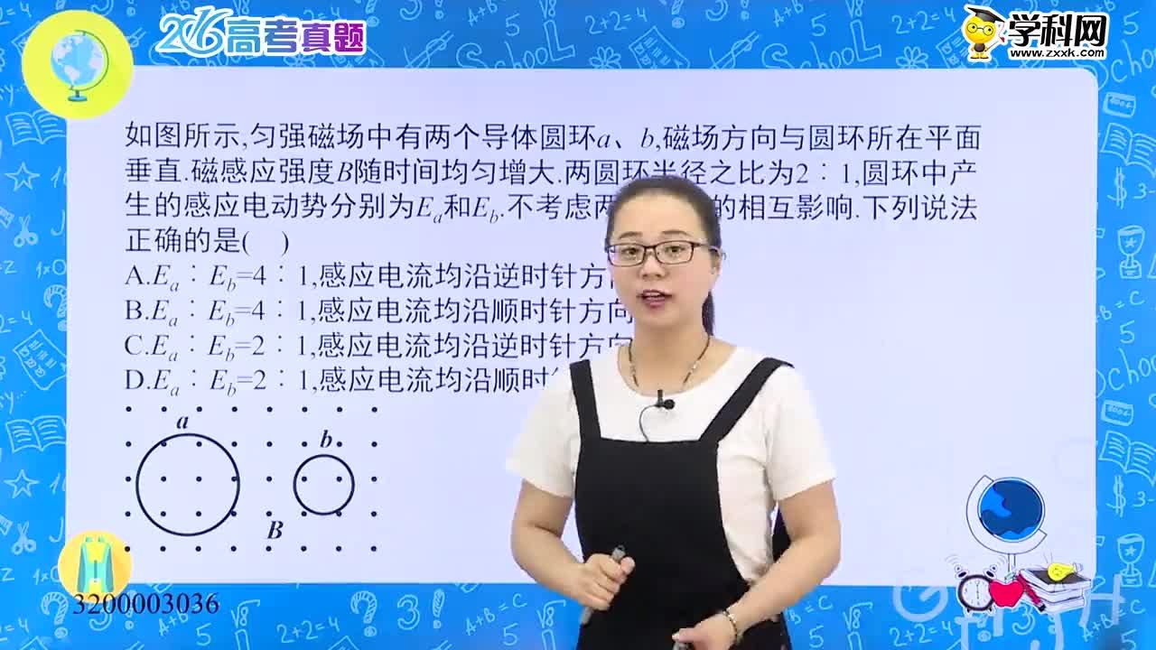 高考物理 电磁感应:2016年全国(北京)-试题视频