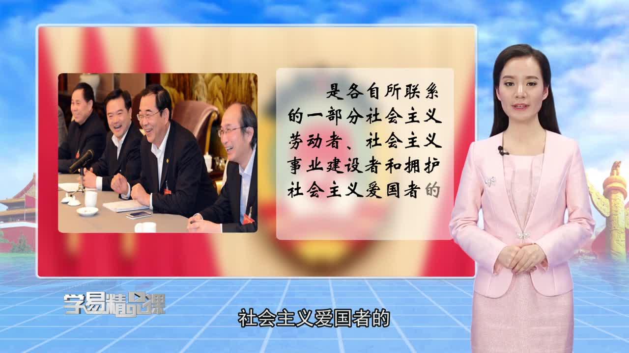 政治生活 我国的政党制度 第二讲 中国共产党领导的多党合作和政治协商制度