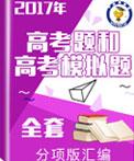 2017年高考题和高考模拟题分项版汇编