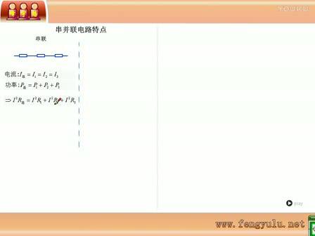 (高中物理一轮复习)恒定电流10-3-串并联电路-微课堂