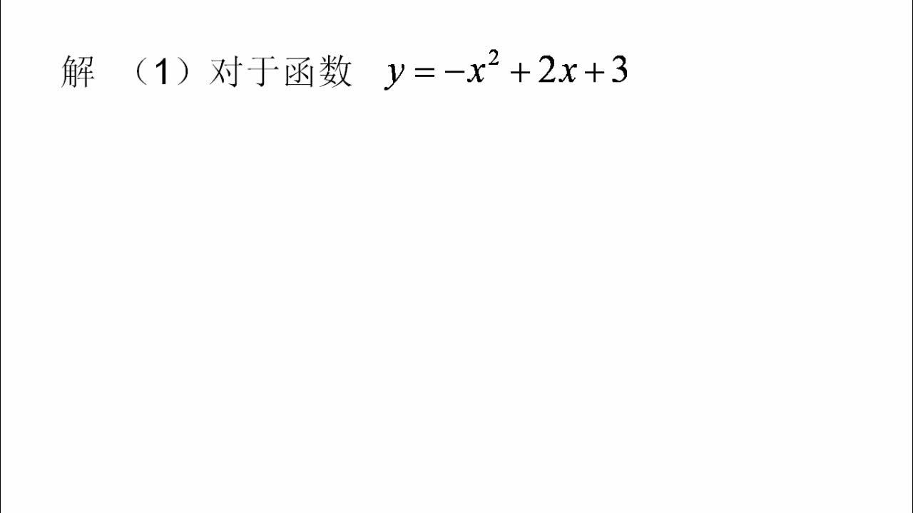 【名师微课】 七年级数学-抛物线与直线2 【名师微课】 七年级数学-抛物线与直线2 【名师微课】 七年级数学-抛物线与直线2 [来自e网通客户端]