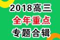 备战2018届高三 全年重点专题合辑