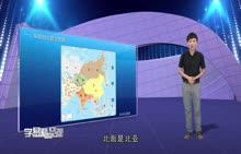 世界地理概况 亚洲 第一讲 东亚概况(日本)