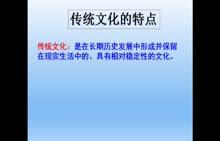 高三政治-传统文化的特点-杜静-微课堂视频