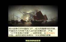 高三历史 -自然经济的逐步解体-赵慧芳-微课堂视频