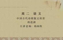 人教版 高中语文 中国古代诗歌散文欣赏 第三单元 将进酒(名师课堂)-视频公开课