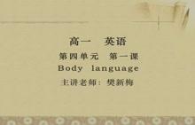 人教版 高中英语 必修四 Unit4 Body language(4)(名师课堂)-视频公开课