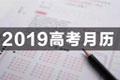 2019年高考月历发布 每月大事不可错过