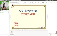 初中语文 课外文言文阅读入门篇-第1讲:语法大会:虚实词性归队-视频公开课