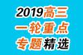 备战2019高考 高三一轮复习重点专题之11月精选